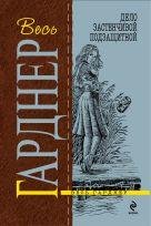 Гарднер Э.С. - Дело застенчивой подзащитной' обложка книги