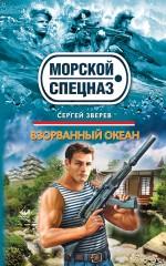 Взорванный океан: роман Зверев С.И.