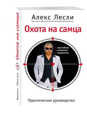 Алекс Лесли - Охота на самца. Выследить, заманить, приручить. Практическое руководство обложка книги