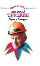 Трушкин А.А. - Содом и Гоморра' обложка книги