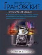 Грановская Е., Грановский А. - Белое станет черным: роман' обложка книги
