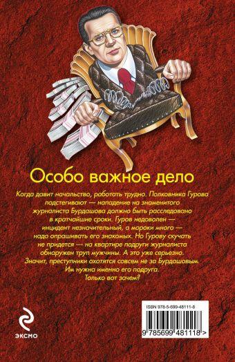 Особо важное дело: роман Леонов Н.И., Макеев А.В.