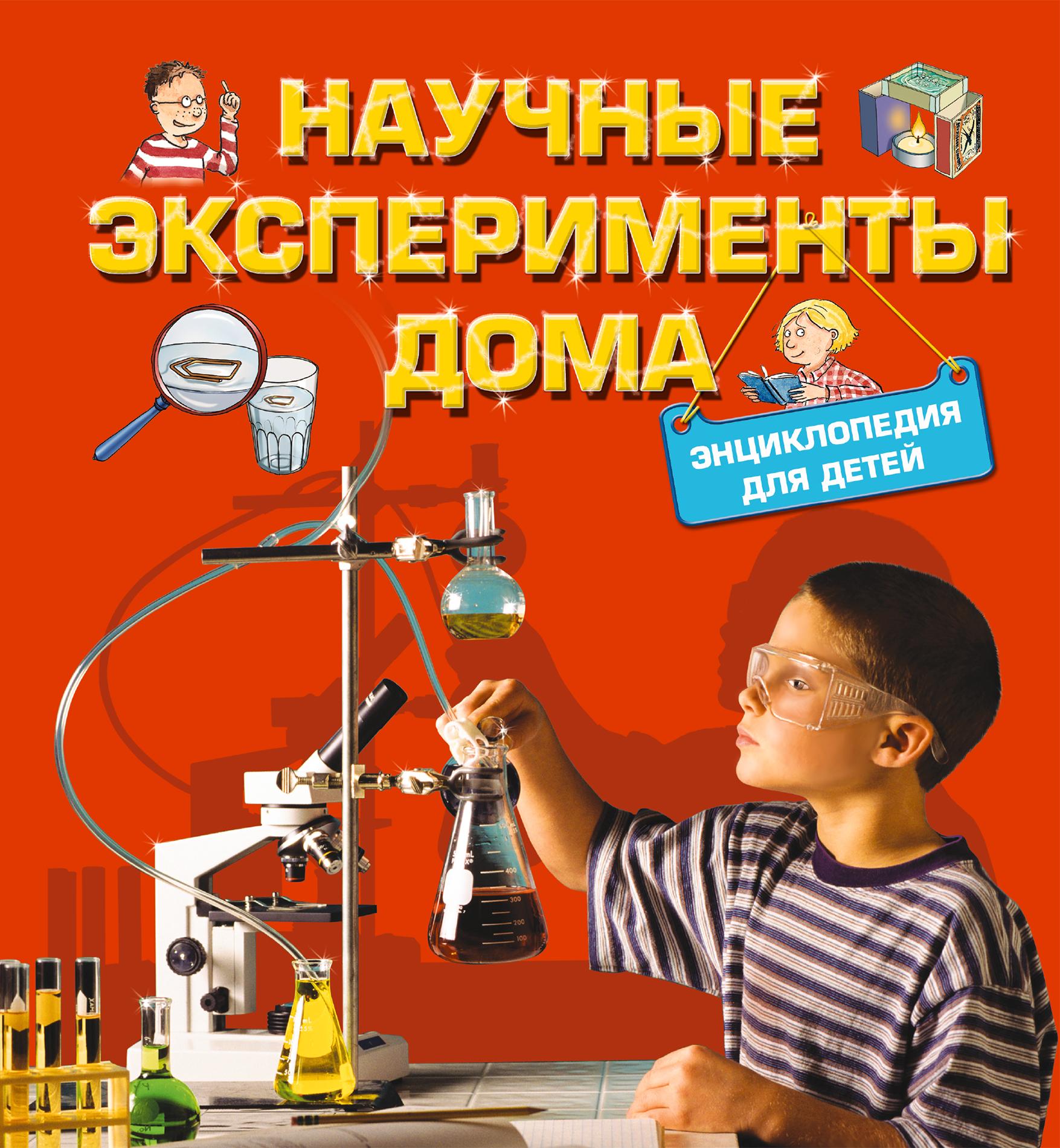 Геккер Й. 9+ Научные эксперименты дома. Энциклопедия для детей наушники противошумные dexx 11171
