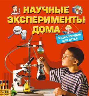 9+ Научные эксперименты дома. Энциклопедия для детей Геккер Й.