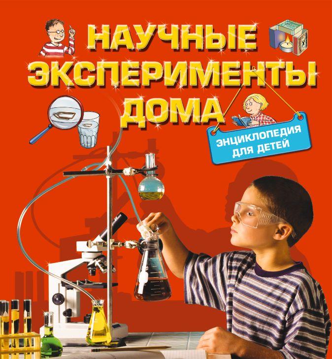 Геккер Й. - 9+ Научные эксперименты дома. Энциклопедия для детей обложка книги