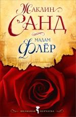 Мадам Флер: роман