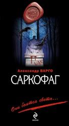 Саркофаг: роман Варго А.
