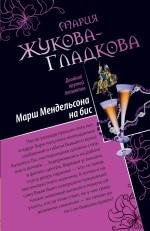 Марш Мендельсона на бис. Ночь подарков и желаний: романы Жукова-Гладкова М.