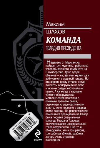 Команда. Гвардия президента: роман Шахов М.А.