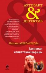 Талисман египетской царицы: роман Александрова Н.Н.