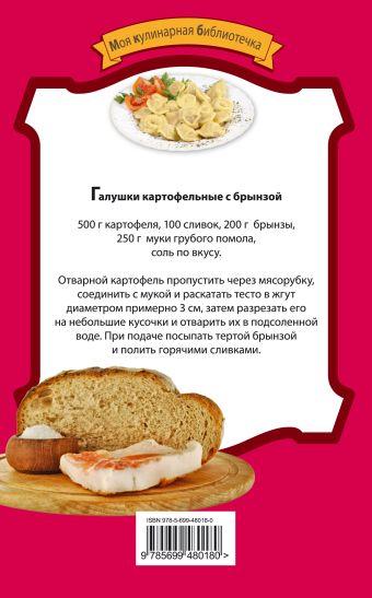 Галушки и другие блюда украинской кухни
