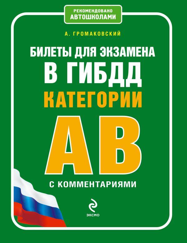 Билеты для экзамена в ГИБДД категории А и В с комментариями Громаковский А.А.