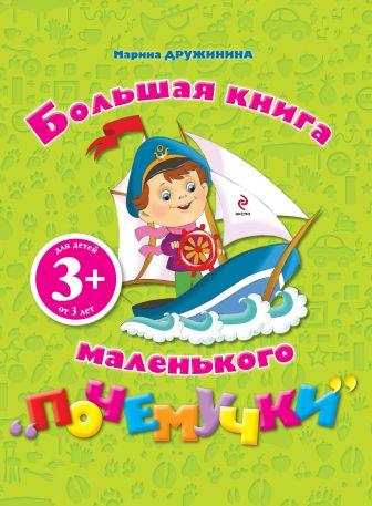 Дружинина М.В. - 3+ Большая книга маленького почемучки обложка книги