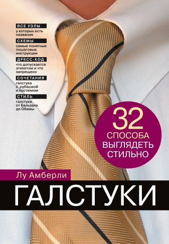 Амберли Л. - Галстуки. 32 способа выглядеть стильно обложка книги