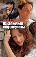 Большая литература. Дина Рубина (к показу сериала)