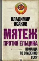 Исаков В.Б. - Мятеж против Ельцина: команда по спасению СССР' обложка книги