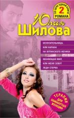 Искусительница, или Капкан на ялтинского жениха; Меняющая мир, или Меня зовут Леди Стерва: романы