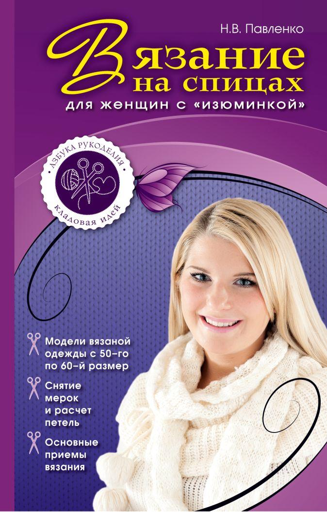 """Н.В. Павленко - Вязание на спицах для женщин с """"изюминкой"""" обложка книги"""