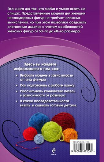 Вязание на спицах для женщин с