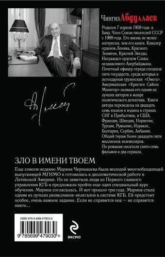 Зло в имени твоем: роман Абдуллаев Ч.А.
