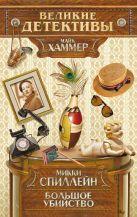 Спиллейн М. - Большое убийство' обложка книги
