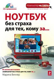 Ноутбук без страха для тех, кому за... (+CD)
