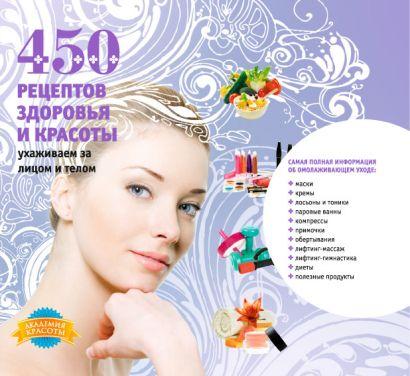 450 рецептов здоровья и красоты. Ухаживаем за лицом и телом - фото 1
