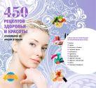 Колпакова А.В. - 450 рецептов здоровья и красоты. Ухаживаем за лицом и телом' обложка книги