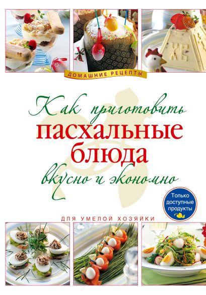 Как приготовить пасхальные блюда вкусно и экономно - фото 1