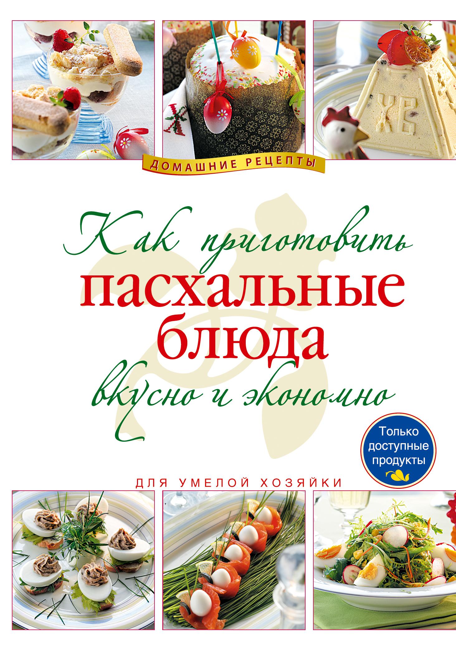 Как приготовить пасхальные блюда вкусно и экономно как приготовить птицу вкусно и экономно