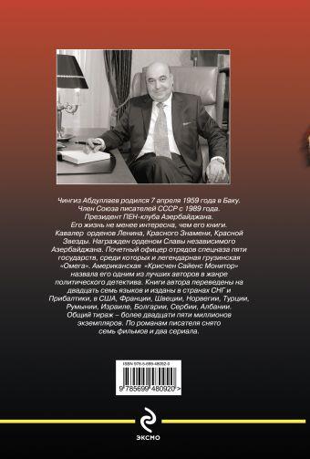 Закат в Лиссабоне: повести Абдуллаев Ч.А.