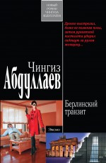 Берлинский транзит: роман Абдуллаев Ч.А.