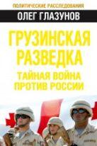 Глазунов О.Н. - Грузинская разведка. Тайная война против России' обложка книги