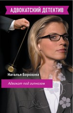 Адвокат под гипнозом: роман