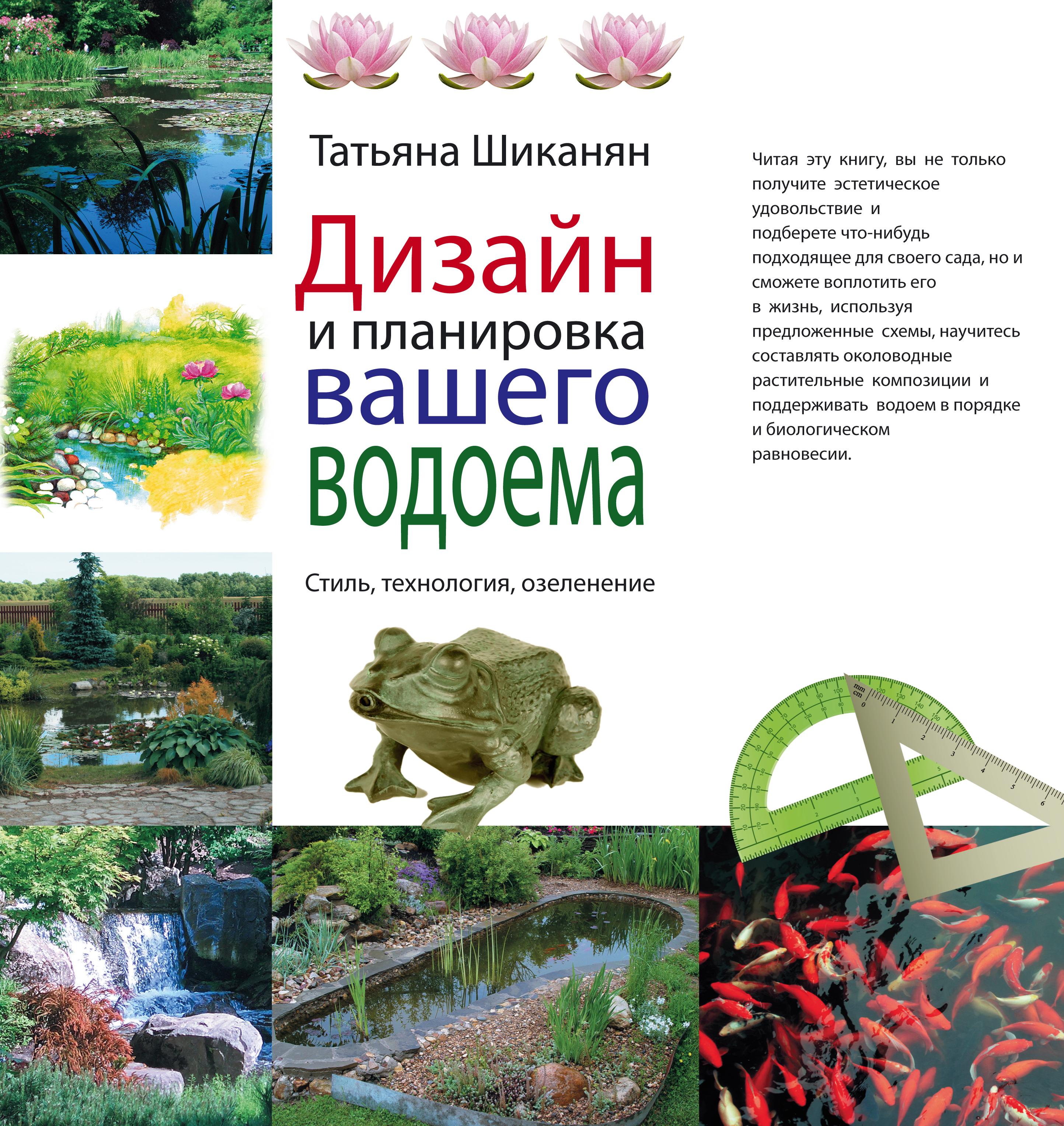 Дизайн и планировка вашего водоема (Подарочные издания. Энциклопедии цветовода, дачника (обложка))