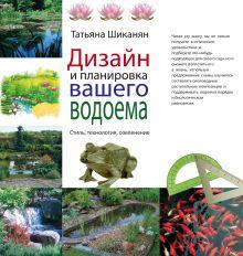 Дизайн и планировка вашего водоема (Подарочные издания. Энциклопедии цветовода, дачника)