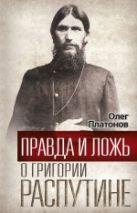 Платонов О.А. - Правда и ложь о Григории Распутине' обложка книги