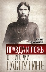 Правда и ложь о Григории Распутине