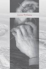 Люди воздуха. Трилогия: романы