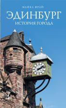 Фрай М. - Эдинбург. История города' обложка книги