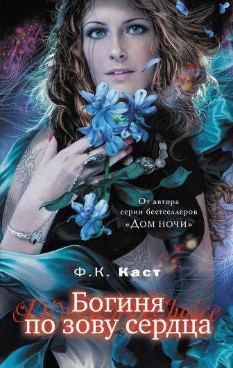 Ф.К. Каст - Богиня по зову сердца обложка книги