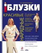Долгопольская Л.В. - Красивые нарядные блузки' обложка книги