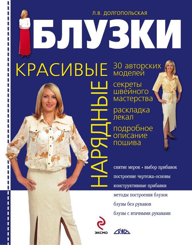 Долгопольская Л.В. - Красивые нарядные блузки обложка книги
