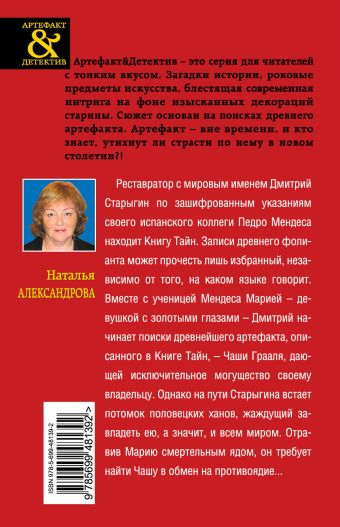 Хранитель Чаши Грааля: роман Александрова Н.Н.