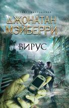 Мэйберри Д. - Вирус' обложка книги