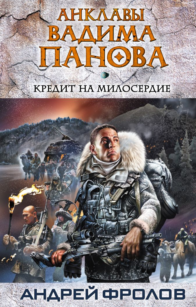 Панов В.Ю., Фролов А.Е. - Кредит на милосердие обложка книги
