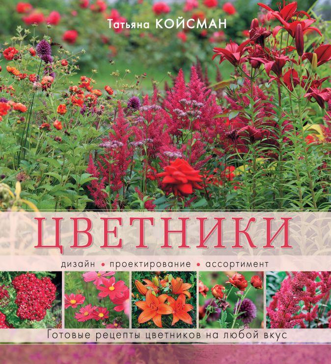 Татьяна Койсман - Цветники. Дизайн, проектирование, ассортимент обложка книги