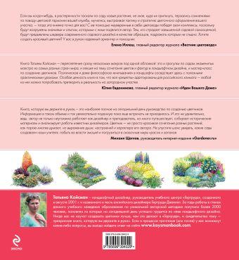 Цветники. Дизайн, проектирование, ассортимент Койсман Т.Ю.