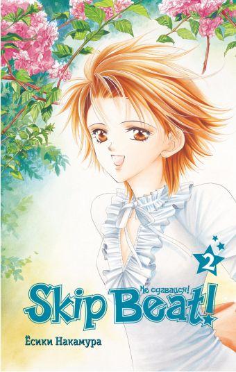 Skip Beat! Не сдавайся! Книга 2 Накамура Е.
