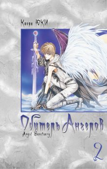 Проект Манга. Обитель ангелов (обложка)